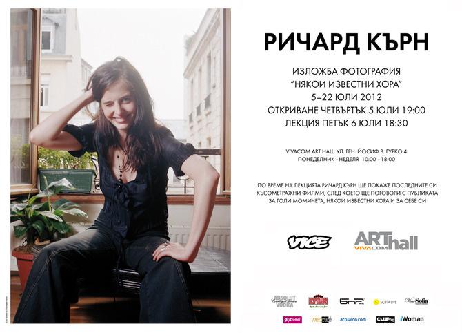 Изложба на Ричърд Кърн в България